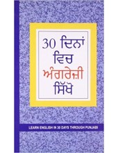 Learn English In 30 Days Through Punjabi