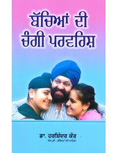 Bachiyan Di Changi Parvarish - Book By Dr. Harshindar Kaur