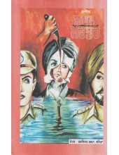 Double Murder (Punjabi) - Book By Balwinder Sharma