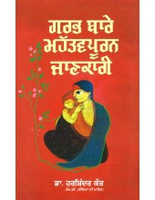 Garbh Bare Mahatavpuran Jankari - Book By Dr. Harshindar Kaur
