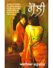 Goli - Book By Acharya Chatursen