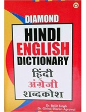 Diamond Hindi English Dictionary - Dr. Baljit Singh, Dr. Giriraj Sharan Agrawal