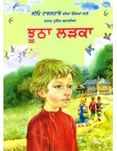 Jhootha Ladka - Book By Leo Tolstoy