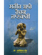 Sareer Bare Rauchak Jankari  - Book By Dr. Harshinder Kaur