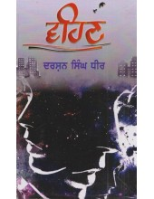 Vehen - Book By Darshan S. Dhir
