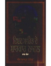Vishav Sahit De Shahkaar Novel (Part 4) - Book By Jung Bahadur Goyal