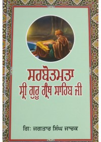 Guru Granth Sahib Related Books