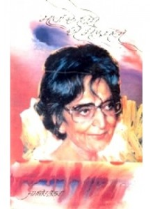Best Books of Amrita Pritam in Hindi - Novels  and Poetry Books by Amrita Pritam