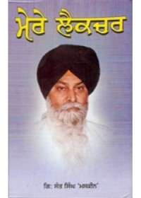Books of Giani Sant Singh Ji Maskeen