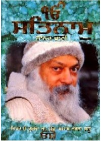 Osho Books in Hindi - Punjabi and English