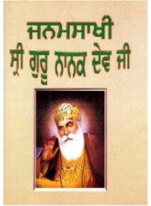 Books on Sikh Gurus | Books on History of Sikh Gurus | Books on Life of Sikh Gurus