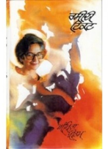Novels, Stories and Poetry Books of Amrita Pritam
