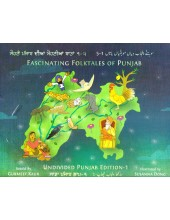 Fascinating Folktales of Punjab - Sohne Punjab Dian Mohanian Battan 5-1 - Book By Gurmeet Kaur