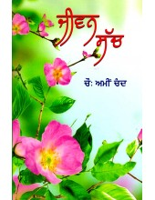 Jivan Sach - Book By Chaudary Ami Chand