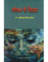 Kaya Di Canvass - Book By Dr. Gurbakhsh Singh Bhandal
