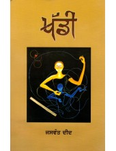 Khaddi - Book By Jaswant Deed