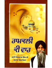 Ramkali Ki Vaar - Book By Bhai Pinderpal Singh Ji