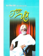 Katha Pandh - Book By Dr. Tejwant Singh Gill