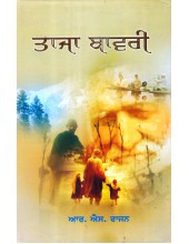 Taja Bawri - Book By R.S. Rajan
