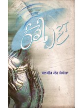 Thandi Hawa - Book By Balbir Kaur Sanghera