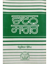 Vaadan Saagar - Vol 1 - Book By Kanwar Mrigendar Singh