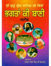 Bhagat Bani Steek - Book By Pandit Narain Singh Ji Giani