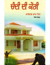 Chandi Di Kothi - Book By Master Ram Dhan