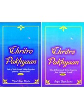 Chritro Pakhyaan - Set of 2 Volumes Book By Pritpal Singh Bindra