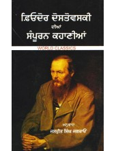 Complete Stories By Fyodor Dostoyevsky (Punjabi) - Book By Jaspreet Singh Jagraon