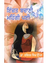 Izaat Bachani Mehangi Paee - Book By Dr. Swinder Singh Uppal