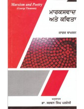 Marksvad ate Kavita - Book By George Thomson