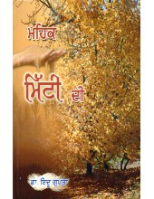 Mehak Mitti Di - Book By Dr. Indoo Gupta