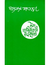 Mera Pakistani Safarnama - Book By Balraj Sahni