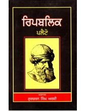 Republic Plato - Book By Gurcharan Singh Arshi