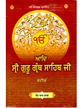 Adi Sri Guru Granth Sahib Ji Steek - Set of 4 Books - Book By Sahib Singh, Charan Singh and Dr. Ajit Singh Aulakh