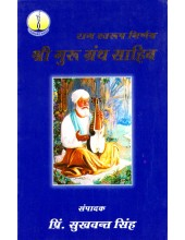 Raag Sarup Nirnay - Sri Guru Granth Sahib (Hindi) - Book By Principal Sukhwant Singh