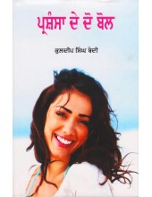 Parshansa De Do Bol - Book By Kuldeep Singh Bedi