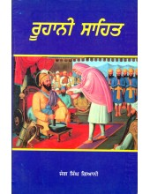 Roohani Sahit - Book By Jang Singh Giani