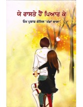 Ye Raste Hain Pyar Ke - Book By Om Parkash Goyal