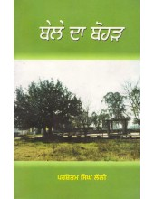 Bailey Da Bohar - Book By Parshotam Singh Lalli
