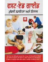 First Aid Guide (Punjabi) - Book By Dr. Vishal Bharti