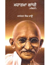 Mahatma Gandhi (A Biography) - Book By Manmohan Singh Daon