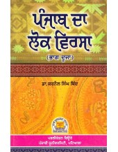 Punjab Da Lok Virsa (Part 2) - Book By Dr. Karnail Singh Thind