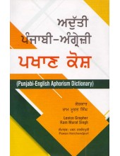 Adutti Punjabi Angrezi Pakhan Kosh - Unique Punjabi-English Aphorism Dictionary - Book By Pawan Harchandpuri