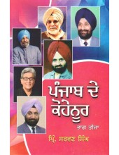 Punjab De Kohenoor Part 3 - Book By Pri. Sarwan Singh