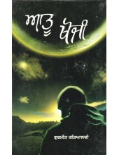 Aatoo Khoji - Book By Gurmeet Karyalvi