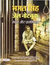 Bhagat Singh Jail Notebook (Hindi) - Book By Malwinderjit Singh Waraich