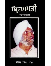 Brihaspati (Hardcover) - Book By Santokh Singh Dhir