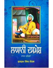 Lasani Dasmesh Vol 1 - Book By Gurmukh Singh Johal