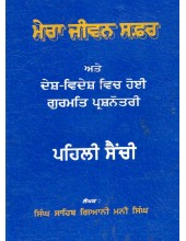 Mera Jeevan Safar - Part 1 - Book By Singh Sahib Giani Mani Singh Ji